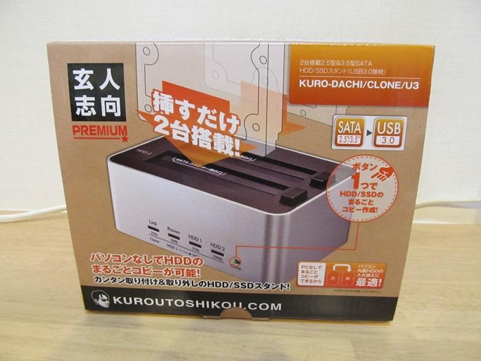 KURO-DACHI/CLONE/U3の箱。 これでクローンSSDを作成します。